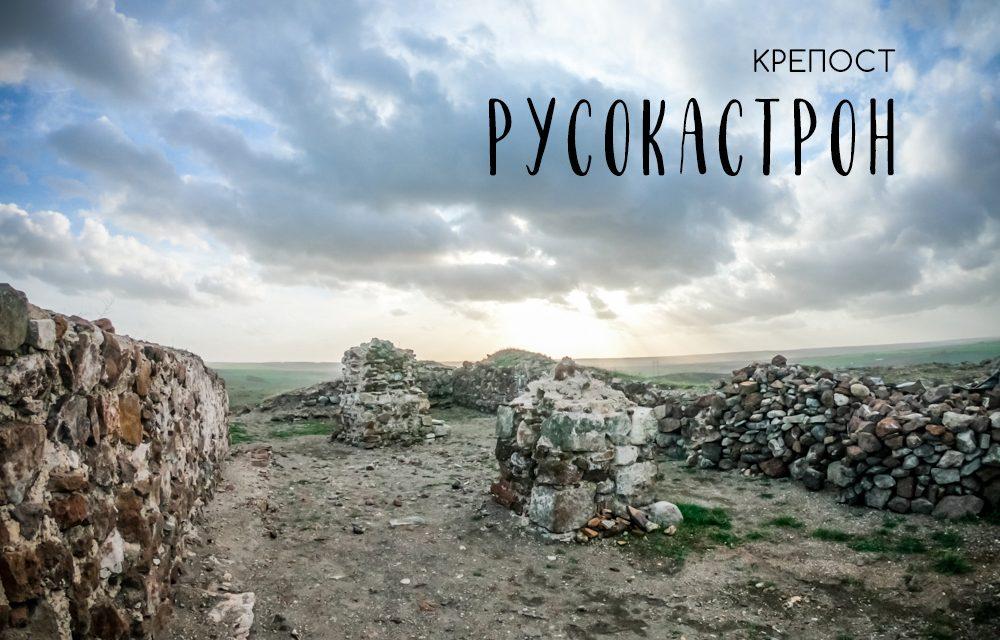 Крепостта Русокастрон