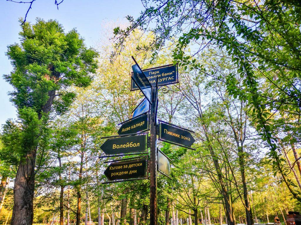 Парк Минерални бани Бургас